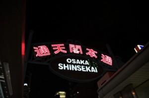 a0002 003744 300x198 大阪で真面目な出会いを探す方法