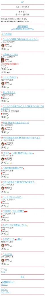 osaka happy2013 3 29 157x1024 大阪のハッピーメールってどうよ!