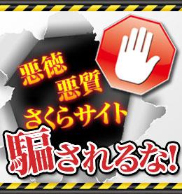 出会いサイト 安心・安全・優良サイトの選び方は!