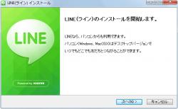 2013 03 20 110432 250x154 ラインLineをPCで使おう 設定方法