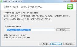 2013 03 20 110515 250x154 ラインLineをPCで使おう 設定方法
