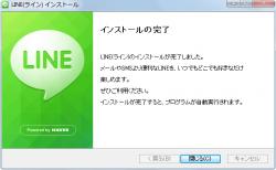 2013 03 20 110547 250x154 ラインLineをPCで使おう 設定方法