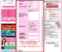 2013 03 21 130610 250x210 とても簡単 登録方法