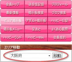 2013 03 24 094839 250x215 優良出会いの証 ハピメは自由に住所変更 可能!