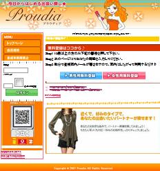 2013 03 25 164156 【サイト名】プラウディア【運営情報】株式会社ソル