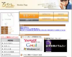20130324 140852 250x198 【サイト名】アドモバ 【運営情報】株式会社ネクサス