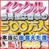 55566 100x100 山口・山口市のイクヨクルヨ 出会い系サイトってどうなのよ!