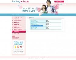 FeelingLove 250x196 【サイト名】Feeling★Love フィーリング ラブ【運営情報】株式会社エクスカリバー