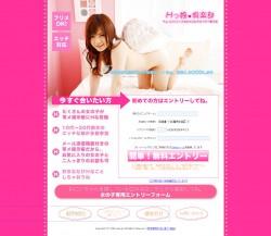 hko 250x217 【サイト名】Hっ娘。倶楽部 【運営情報】株式会社ステージ