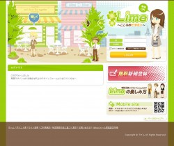 lime 250x210 【サイト名】Lime(ライム)【運営情報】株式会社アックス