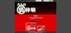 otona 250x118 【サイト名】大人の裏体験 【運営情報】株式会社アクセス