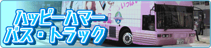 title truck 6つの優良条件を満たす!