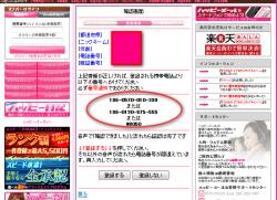 2013 03 21 141601 250x181 とても簡単 登録方法