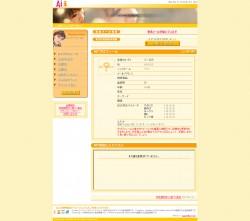 Aii 1 250x221 【サイト名】AII あいあい 【運営情報】株式会社エクスカリバー