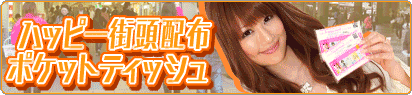 title tissue happymail 評価