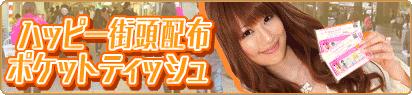 title tissue 6つの優良条件を満たす!