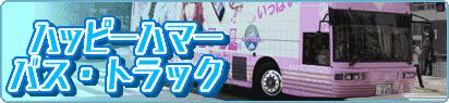 title truck happymail 評価