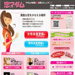 12220 【サイト名】恋マダム【運営情報】(株)アプリ