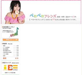 2013 04 02 174649 【サイト名】ペロペロフレンズ【運営情報】不明